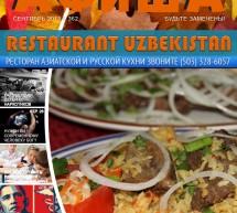 Журнал Афиша за Сентябрь 2013