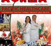 Журнал Афиша за Январь 2014