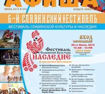 Журнал Афиша за Июль 2014