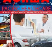Журнал Афиша за Декабрь 2014