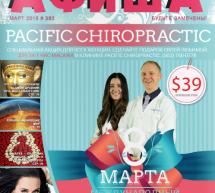 Журнал Афиша за Март 2015