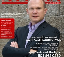 Журнал Афиша за Сентябрь 2015