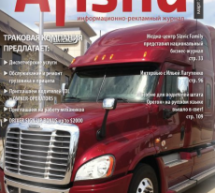 Журнал Афиша | Март 2018