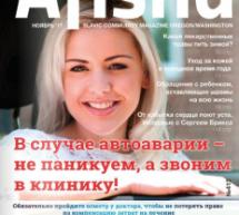 Журнал Афиша за Ноябрь 2017
