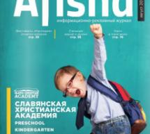Журнал Афиша | Август 2018