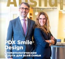 Журнал Афиша | Январь 2019