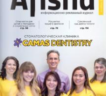 Журнал Афиша | Октябрь 2018