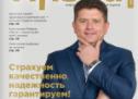 Журнал Афиша | Май 2019 | May 2019