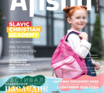 Журнал Афиша | Август 2019