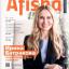 Журнал Афиша   Сентябрь 2019
