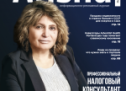 Журнал Афиша | Январь 2021